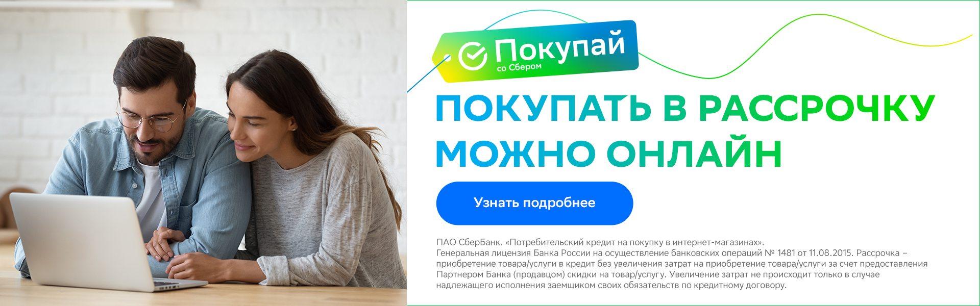 """Сервис """"Покупай со Сбербанком"""""""